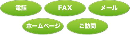 電話・FAX・メール・ホームページ・ご訪問